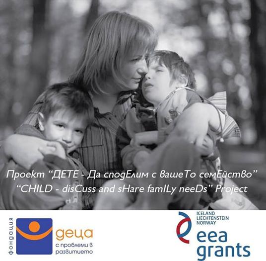 Семействата на деца с увреждания в България имат нужда от подкрепа